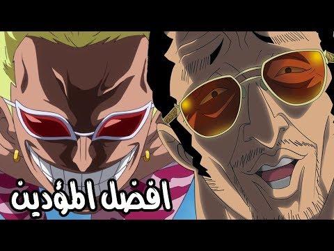 افضل 10 مؤدين اصوات في انمي ون بيس   مارح تصدق من الاول !!