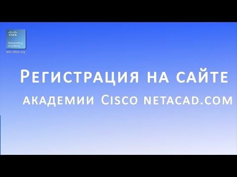 Регистрация на курсы Cisco, Linux на сайте Netacad.com