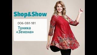 Туника «Зенона». Shop & Show (Мода)