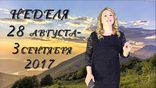 НЕДЕЛЯ 28 АВГУСТА-  3 СЕНТЯБРЯ 2017. Ведическая астрология.