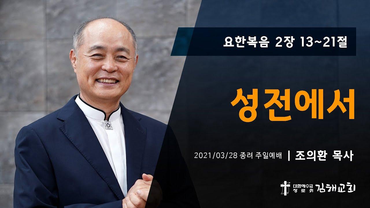 2021-03-28 종려주일예배