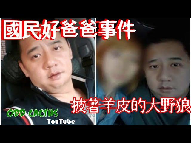 韓國「國民好爸爸」拿了$3600萬捐款,背後卻是一頭野獸.. 震驚全韓國的驚人案件