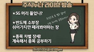 21/07/23(금)주식누나 주식라이브방송 주식동기부여…