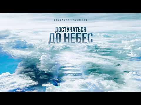 Владимир Пресняков - Достучаться до небес (Audio)