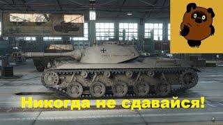 ������� �� ��������! Ru 251, World of Tanks