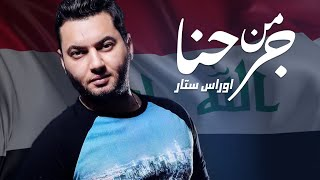 اوراس ستار - من جرحنا (حصريا ) | 2019