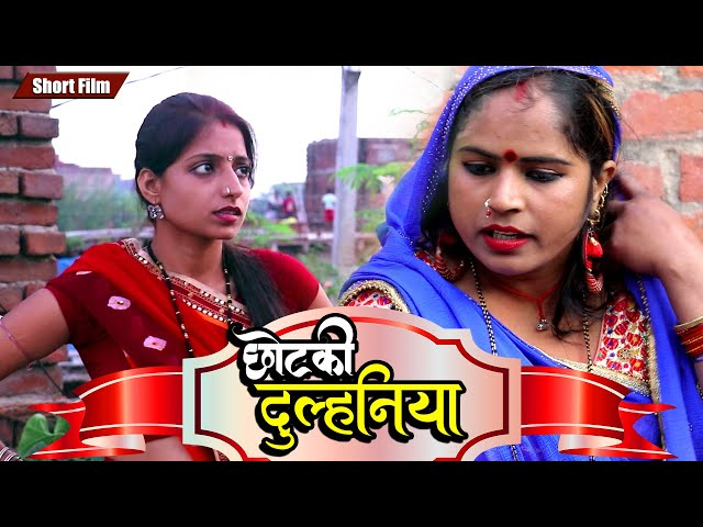 छोटकी दुलहनिया (भोजपुरी 30 मिनट लघु पारिवारिक फिल्म) - Chotki Dulhaniya - Bhojpuri Short Film 2020