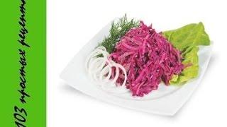 Как сделать салат (закуска) из свеклы ?