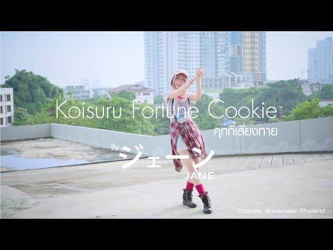 คุกกี้เสี่ยงทาย BNK48 Koisuru Fortune Cookie Cover Dance by