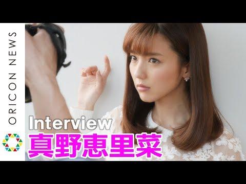 真野恵里菜「アイドルとして残せなかったからこそ、後輩の道標になりたい」 ドラマ『彼氏をローンで買いました』インタビュー