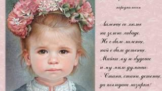 Български народни песни: Лаленце се люлее