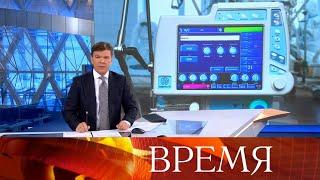 """Выпуск программы """"Время"""" в 21:00 от 13.05.2020"""