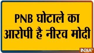 PNB scam accused Nirav Modi arrested in London | Breaking News