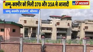 Tricolor hoisted at Jammu Kashmir High Court   Tv9GujaratiNews
