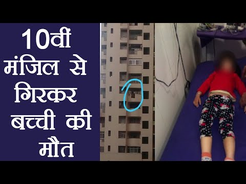 Ghaziabad:  4-year-old girl dies after falling from balcony on 10th floor   वनइंडिया हिंदी