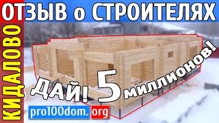 5 миллионов рублей за кривой фундамент дома, строительство из клееного бруса, Отзыв клиента Гео-Дом