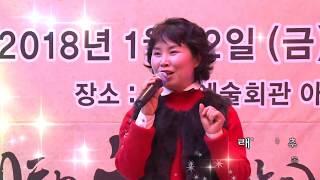 가수최현옥/노래하며춤추며(사)한국열린음악예술단신년교례회