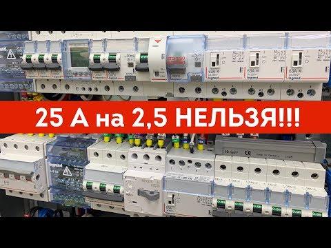 Автомат на 16А для кабеля 2,5мм! Дурные советы электрика