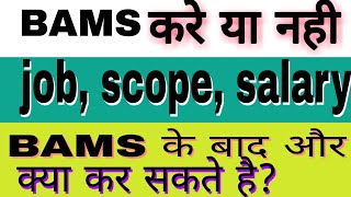 Scope of BAMS in India! Bams scope and salary! Bams scope! Bams scope in India!