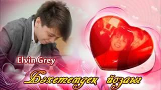 Elvin Grey - Бахетемден йозагы (Tat.)