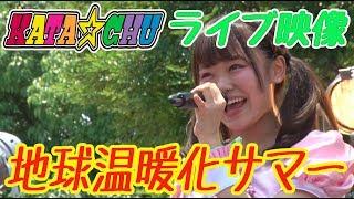 「KATA☆CHU」(元アイドル←片思いチュー) 公式Twitter→https://twitter...