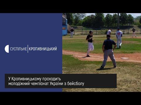 Суспільне Кропивницький: У Кропивницькому проходить молодіжний чемпіонат України з бейсболу
