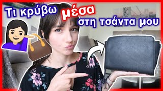 What's in my bag | Marianna Grfld