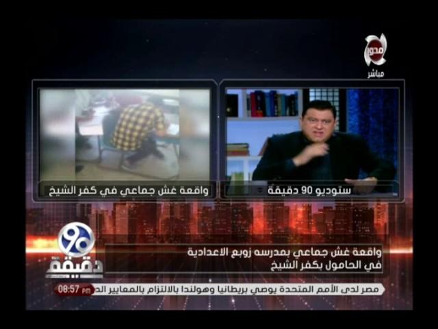 90 دقيقة يكشف واقعة غش جماعي في كفر الشيخ ، ووكيل التعليم حالة فردية !