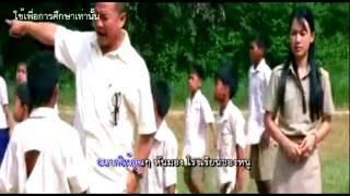 คาราโอเกะเพลงโรงเรียนของฆนู