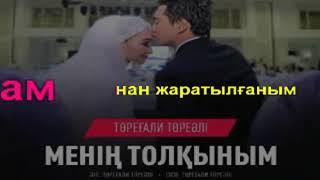 Торегали Тореали Менин толкыным КАРАОКЕ