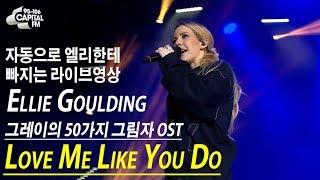 [한글자막] 엘리 골딩 - Love Me Like You Do (Ellie Goudling)