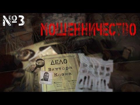 Видео: Дело Виктора Коэна Мошенники, БЭ, Rakamakafo 3 - ПО ФАКТАМ
