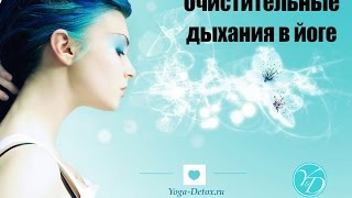 Очищающие дыхания йоги