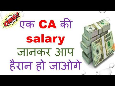 Salary of a CA | Income of a CA | How much does a CA earn