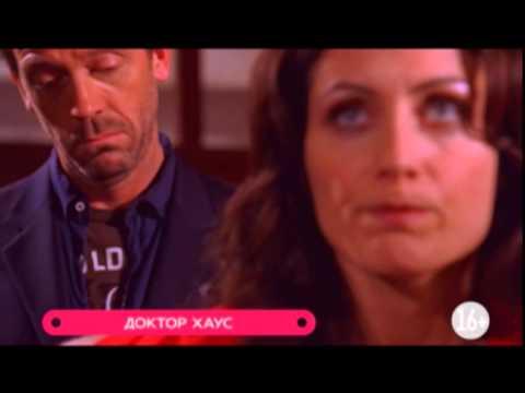 Доктор Хаус смотреть онлайн 8 сезон