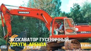 видео аренда экскаватора в Одинцово