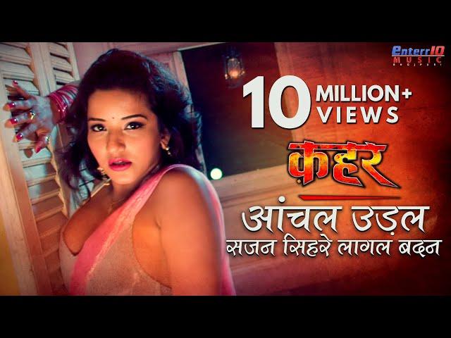 { आंचल उड़ल सजन सिहरे लगल बदन } NEW सुपरहिट #VIDEO_SONG | Bhojpuri Superhit 2018 | Qahar I Monalisa