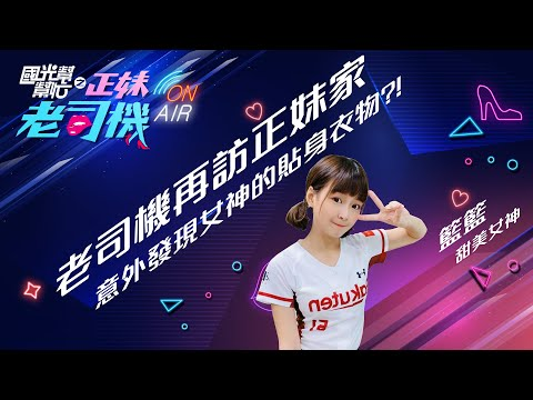 2019年辣蜜卡 lamigo girl  AUW-5 地表最強籃朋友《籃籃》藍色球衣簽名卡,20 張限量,超級稀有、馬上直購!