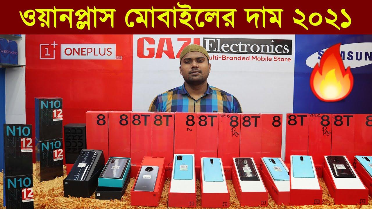 OnePlus ржлрзЛржирзЗрж░ ржЖржкржбрзЗржЯ ржжрж╛ржо ржЬрж╛ржирзБржи ? OnePlus Phone ? Price In BD 2021   Sabbir Explore