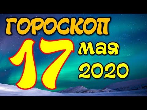 Гороскоп на завтра 17 мая 2020 для всех знаков зодиака. Гороскоп на сегодня 17 мая 2020 / Астрора