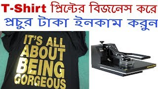 T-Shirt Printing Business | Small Business Idea | Business Ideas In Bengoli
