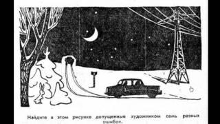 ЗАГАДКА СССР. Найдите 7 ошибок на рисунке.