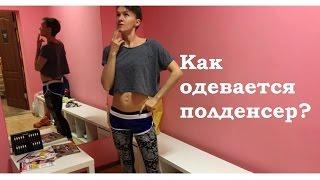 видео Одежда для пол дэнс (pole dance): купить одежду для танцев на пилоне в интернет-магазине по доступной цене в Москве