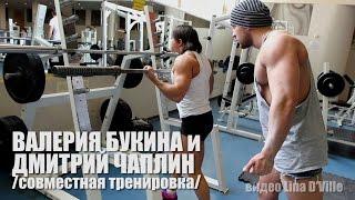 Тренажерный зал / gym / Валерия Букина и Дмитрий Чаплин (тренировка, бодибилдинг / bodybuilding)