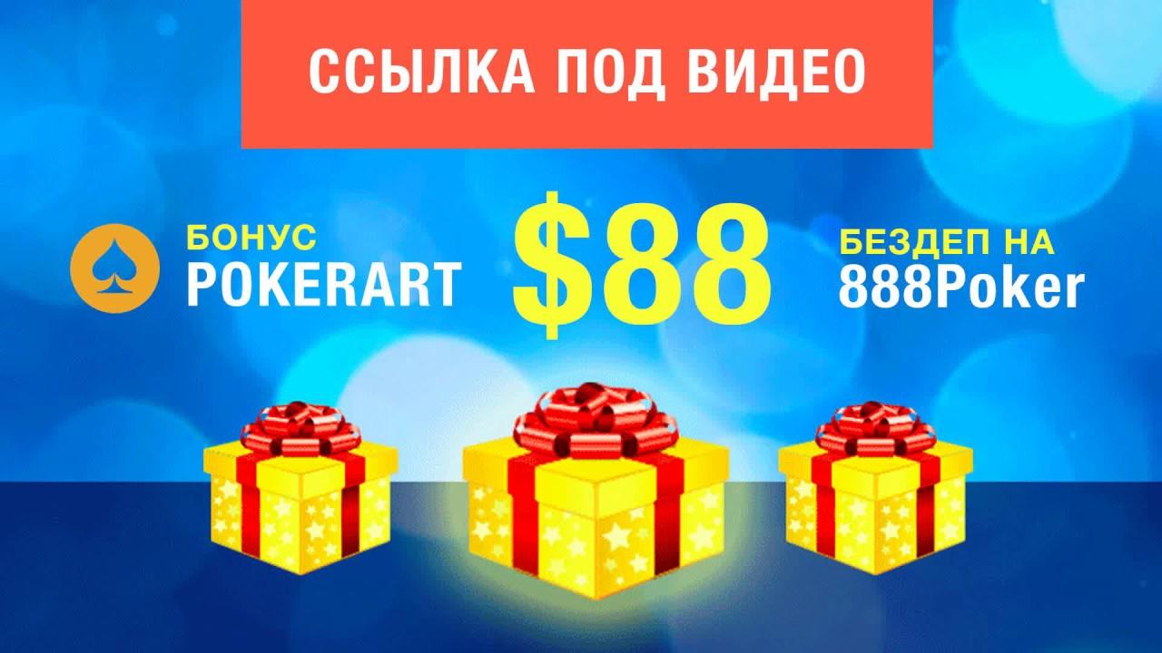 бездепозитный бонус в подарок