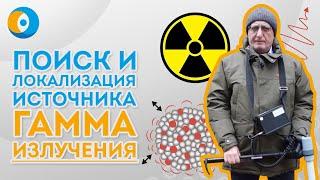Видео-урок: Поиск (локализация) и измерение мощности источника гамма-излучения