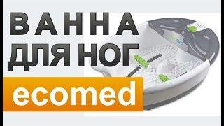 Гидромассажная ванночка для ног MEDISANA Ecomed Foot Spa | ОБЗОР на ванну для ног