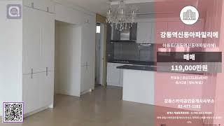 [보는부동산] 강동역신동아파밀리에