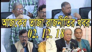 bangla news video
