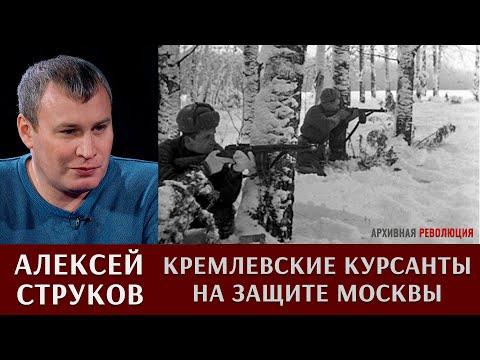 Алексей Струков: \